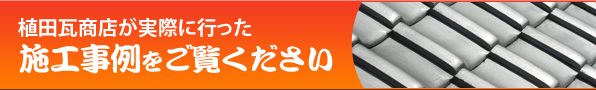 屋根リフォーム  宇陀 植田瓦商店 桜井 橿原 その他にも豊富な施工事例があります