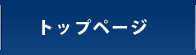 宇陀 桜井 橿原 屋根リフォーム 植田瓦商店 トップページ