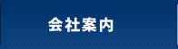宇陀 桜井 橿原 会社案内 屋根リフォーム 植田瓦商店