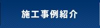 宇陀 桜井 橿原 屋根リフォーム 施工事例紹介 植田瓦商店