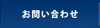 宇陀 屋根リフォーム 桜井 橿原 植田瓦商店 お問い合わせはこちら