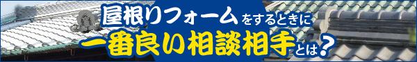商店 宇陀 屋根リフォーム 橿原 桜井